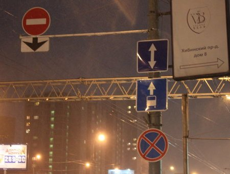 движение под знаком въезд запрещен
