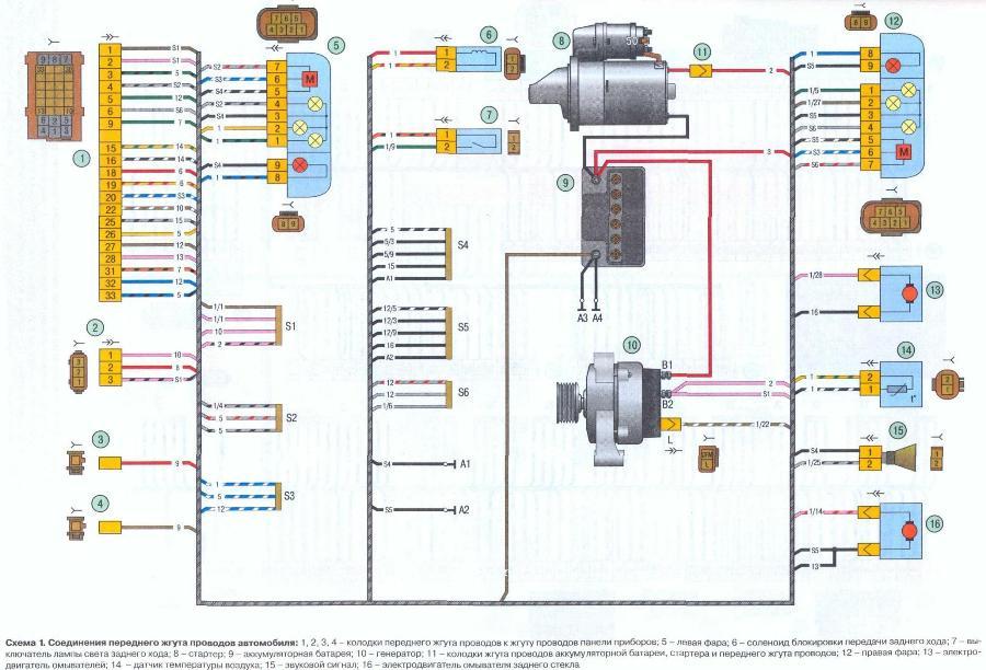 Схема электрическая принципиальная калина фото 841