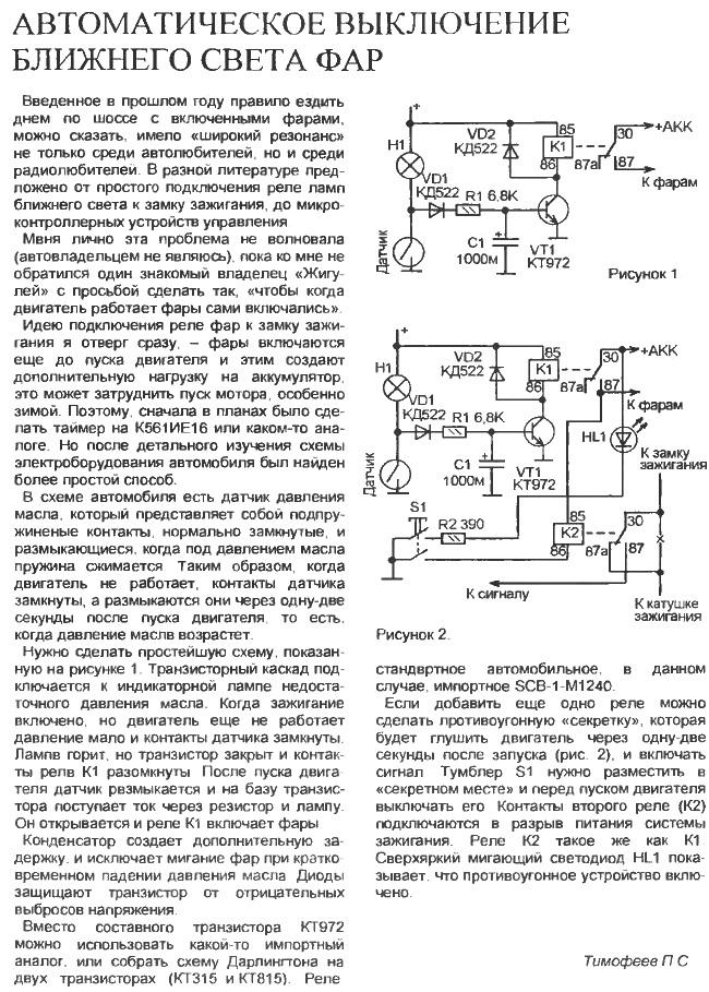 Схема автоматического включения фар 896